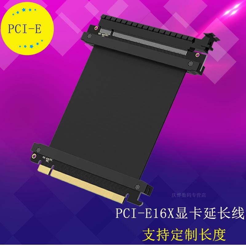 【低價】pci-e 16x顯卡延長線pci-e延長線轉接線pc支持GTX1080 1060顯卡