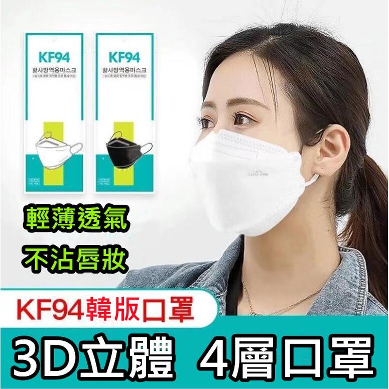 非醫療級三層熔噴布口罩 SGS檢驗合格 3D立體4層韓版KF94成人兒童口罩 柳葉型 魚形口罩 5層氧化銅滅活口罩
