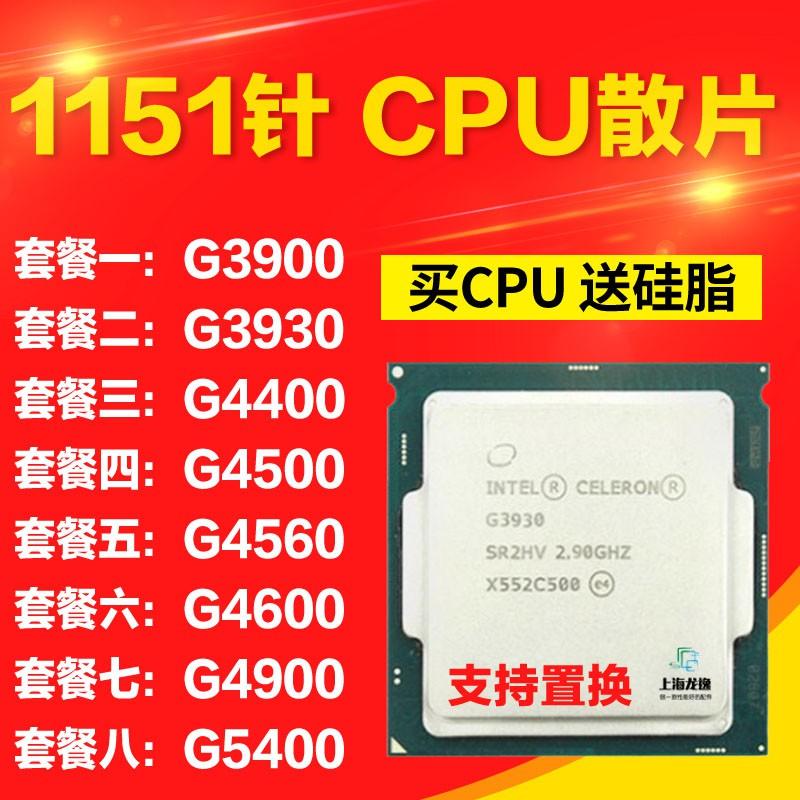現貨免運 g3900 3930 g4400 g4560 g5400 g4900  G4600 1151CPU 散裝可換購