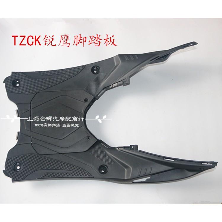 TZCK銳鷹腳踏板/鈴派/悍鷹電動車外殼/世海新勁戰塑件神駿馬二代