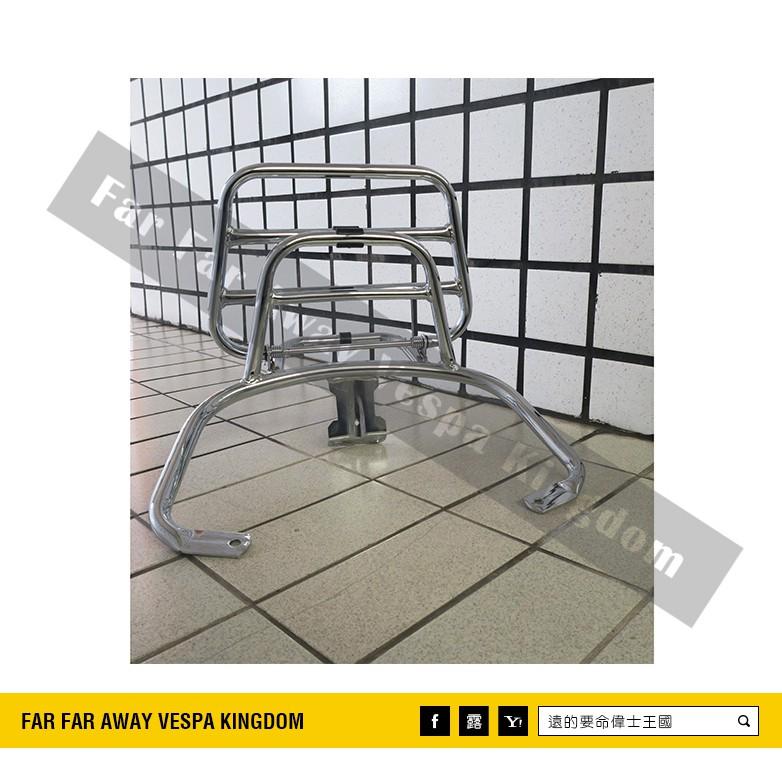 遠的要命偉士王國 Vespa Piaggio LX/LXV/LT/S 電鍍 後書包架