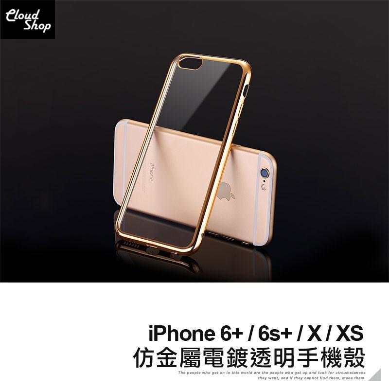 仿金屬電鍍透明手機殼 適用iPhone6 6s Plus iPhone X XS 透明殼 保護套 保護殼 軟殼