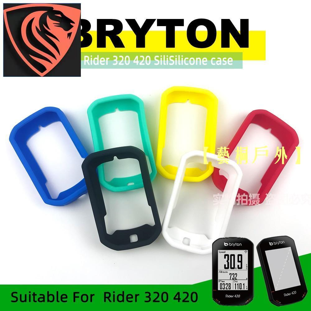 【藝桐戶外】精選現貨百銳騰碼表套420/320 Case自行車電腦保護套+高清膠卷(適用于Bryton420)