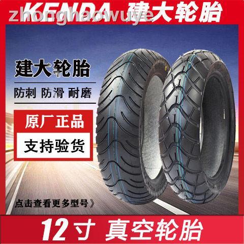 8.31❍♠建大輪胎摩托車90/100/110/120/130/140/60/70/80/90-12寸真空胎