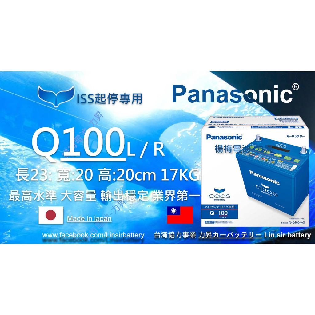 楊梅電池 起停專用 國際牌 Panasonic 藍電池🐳🐳 Q100 Q85頂級正日本製 最高規格 魂動馬3首選