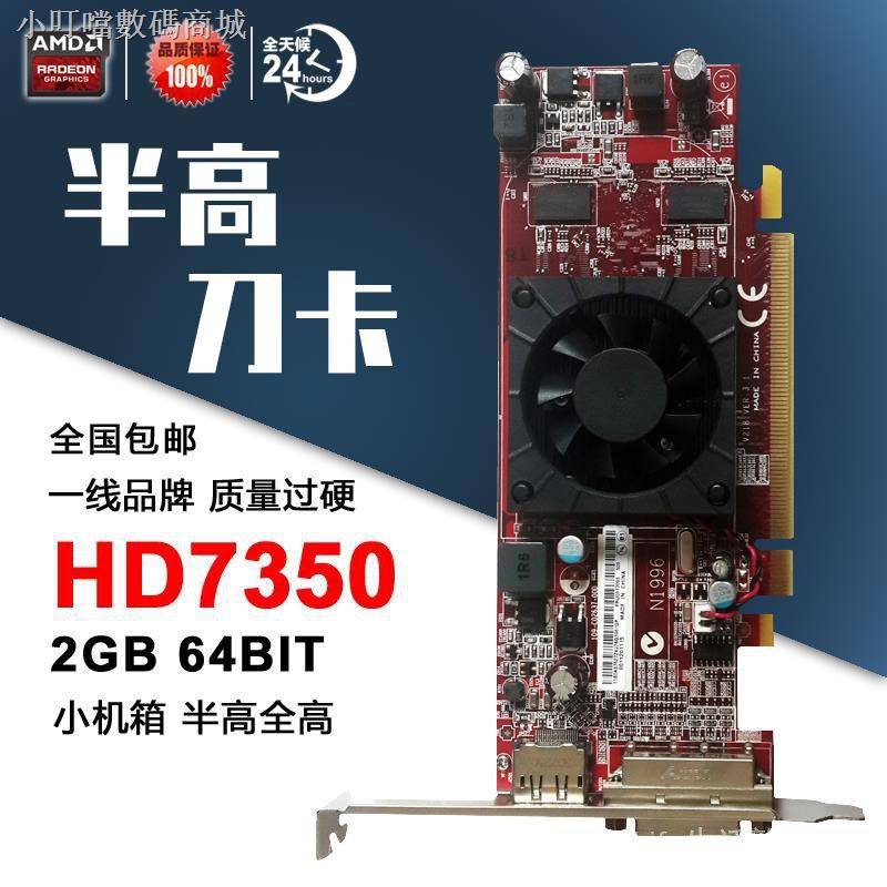 【高品質 當天發貨】【超值顯示卡】AMD HD7350 2G品牌小機箱高清顯卡全/半高刀卡顯卡秒GT610 HD6450