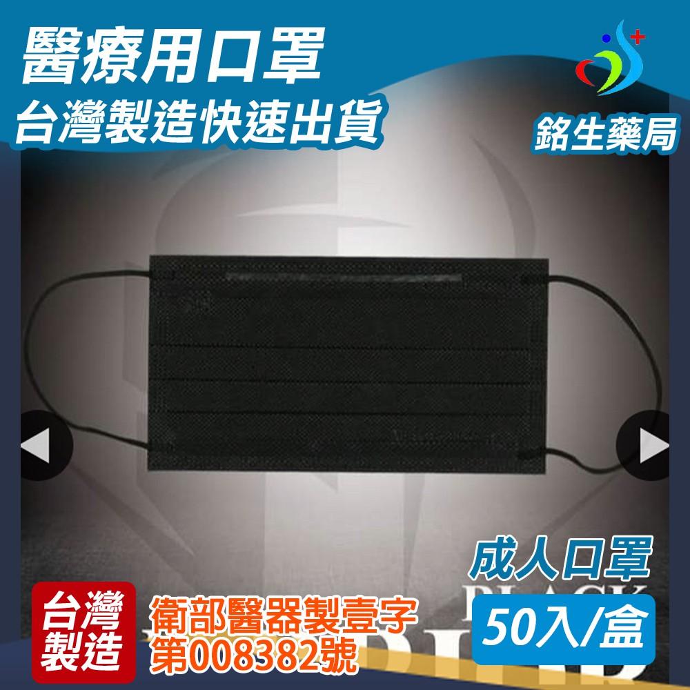 【銘生藥局】台灣製造成人醫療用口罩-武士黑色素面口罩50入/盒-上好生醫