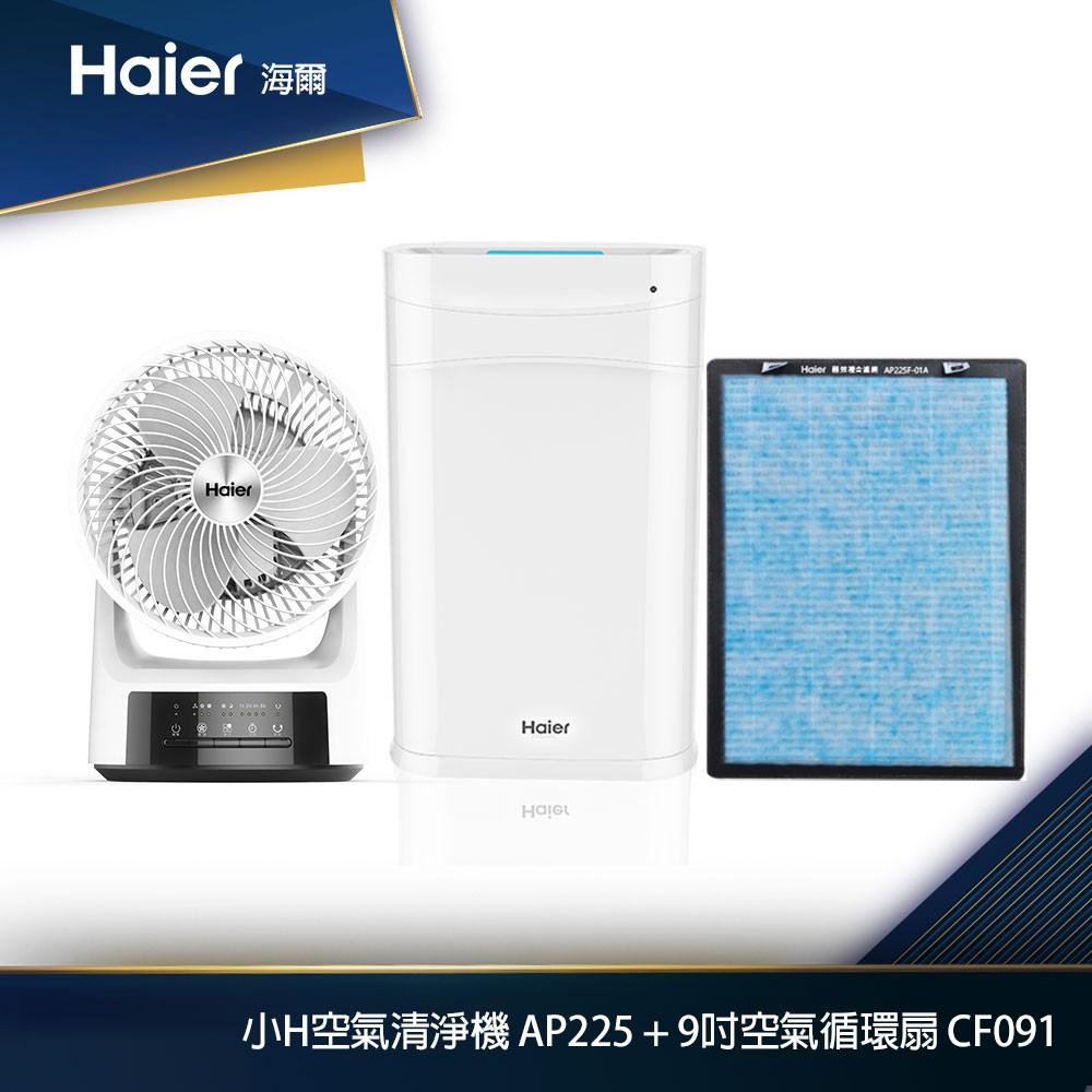 Haier海爾 13坪 醛效抗敏小H空氣清淨機 AP225 加贈專用醛效複合濾網 AP225F-01+循環扇
