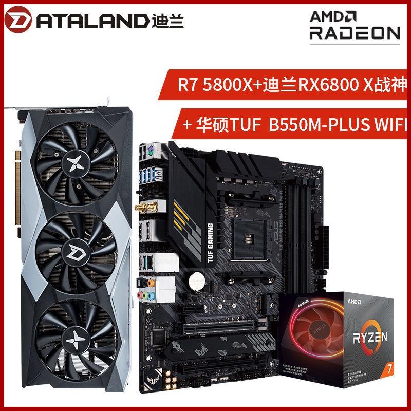 AMD Ryzen7 5800X+TUF  B550M-PLUS WIFI+迪蘭RX6800/6800XT顯卡