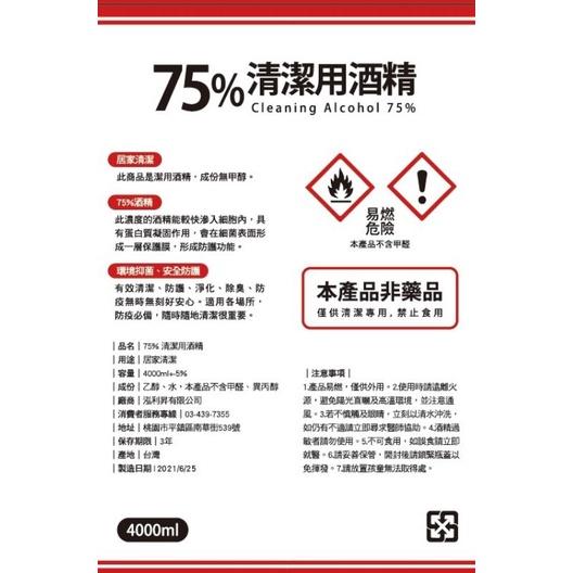 運費我出⚠️75%乙醇酒精 SGS認證 🔻批發 /零售🔻 ✔️桃園工廠直接發貨 ✔️無甲醇 無異丙醇 ✔️有效清潔