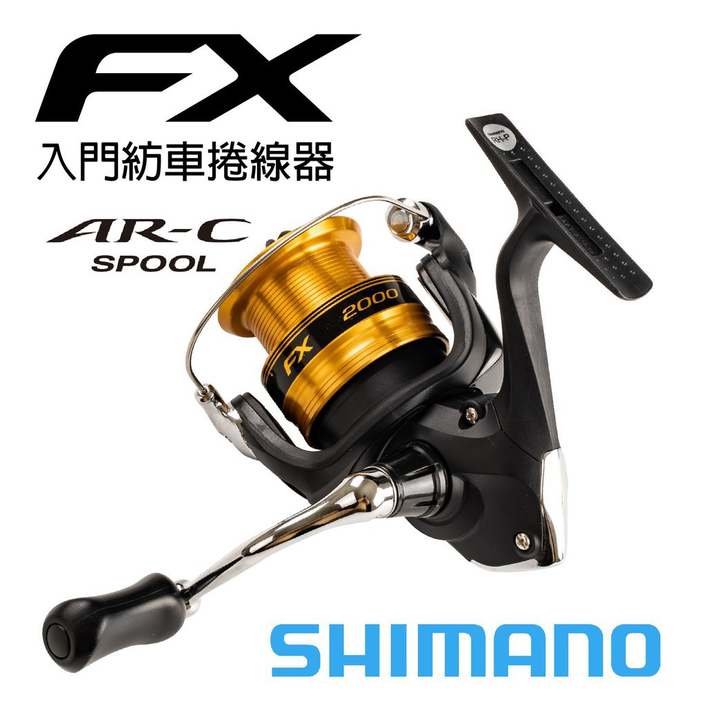 2021 新品2020盒裝版 SHIMANO FX 捲線器
