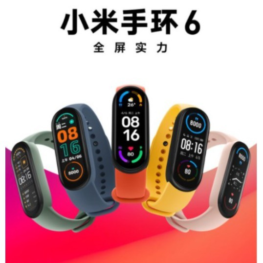 小米手環6 標準版/NFC版 贈保護貼【官方原裝全新正品】【台灣現貨】