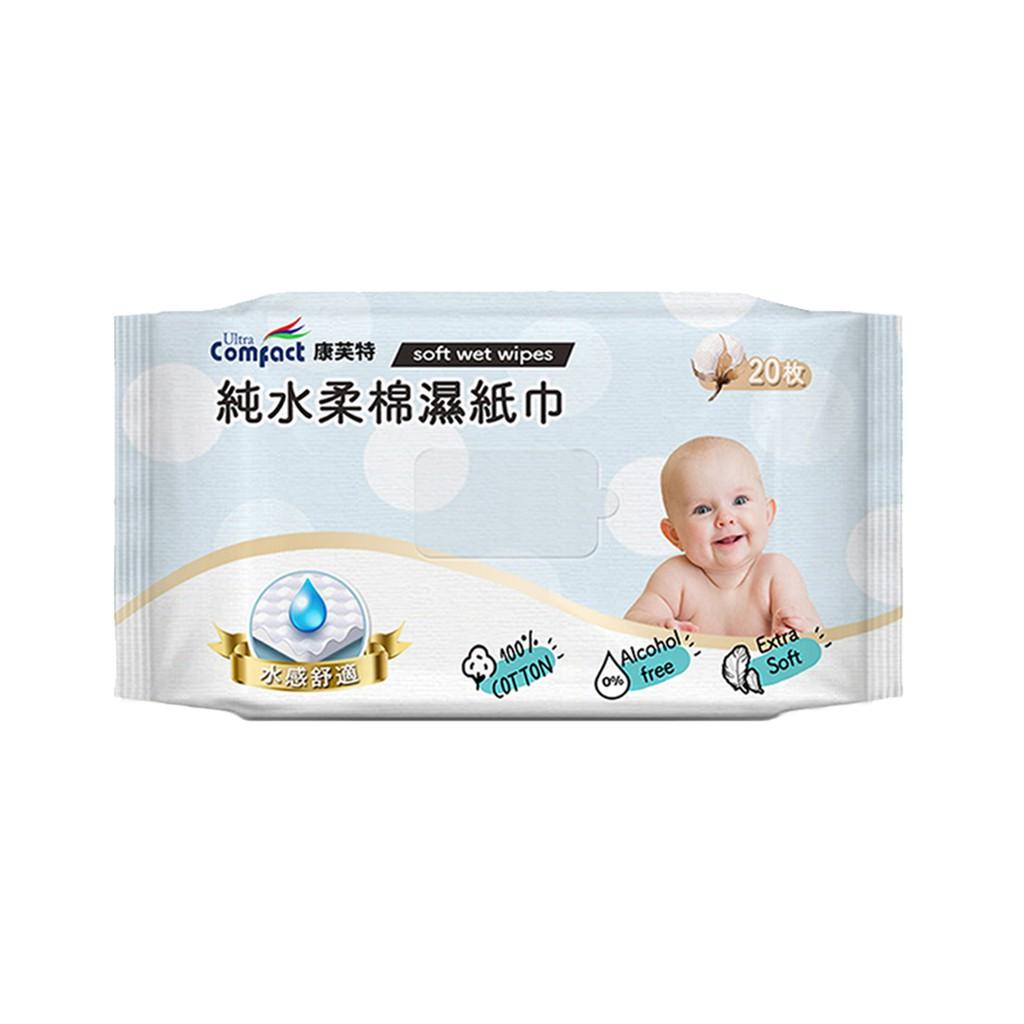 康芙特嬰兒柔膚純水濕巾隨身包 20抽 SGS檢驗合格 媽咪使用更安心