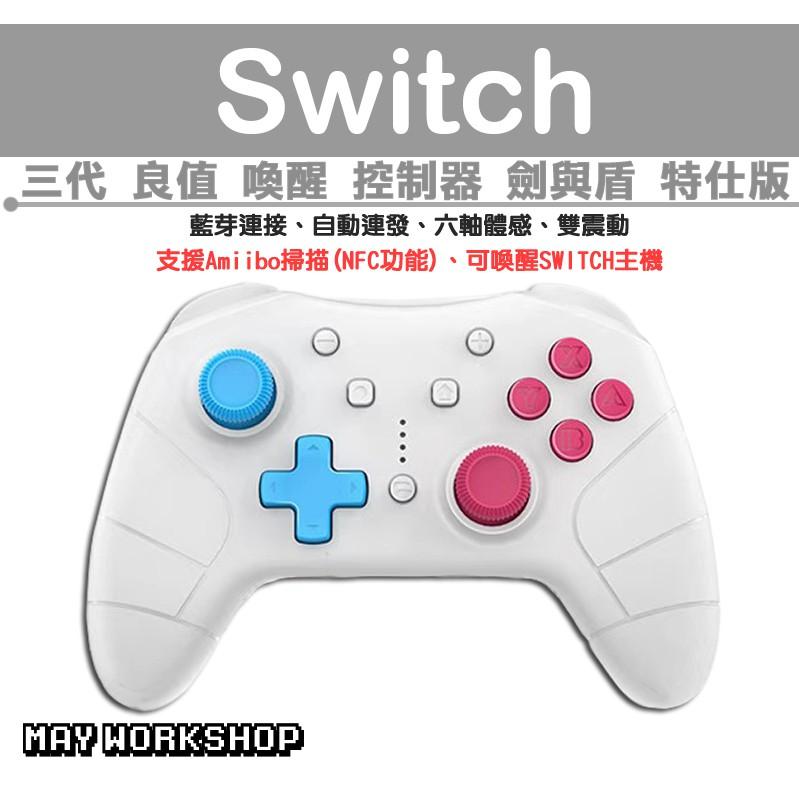 現貨 免運 良值 三代 Switch Pro 寶可夢劍與盾 喚醒 無線 震動 連發 六軸 體感 手把 控制器 搖桿