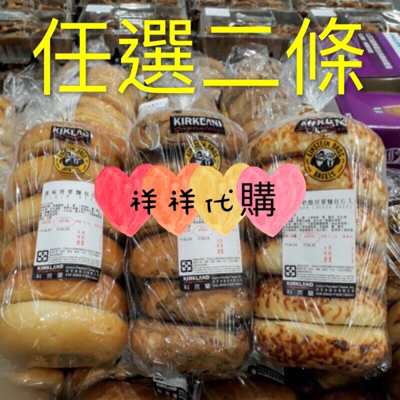 【 祥睿商號 】代購 Costco 貝果 麵包 帕莫桑乾酪 巧克力 藍莓 原味 小白兔 暖暖包