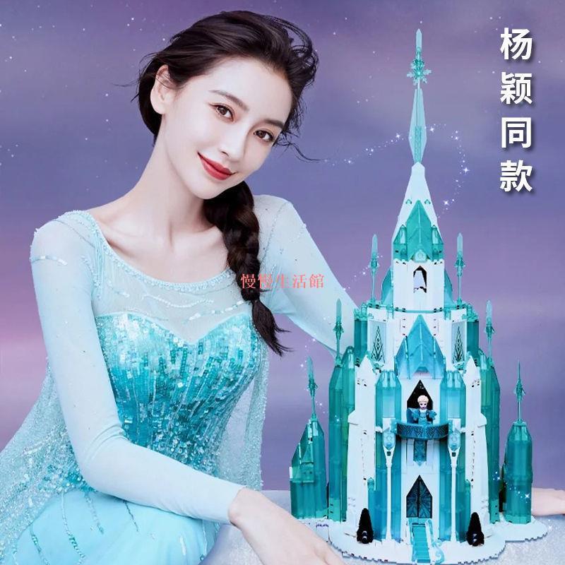 【現貨】樂高積木43197冰雪奇緣迪士尼艾莎公主城堡女孩系列拼裝兒童玩具#7665