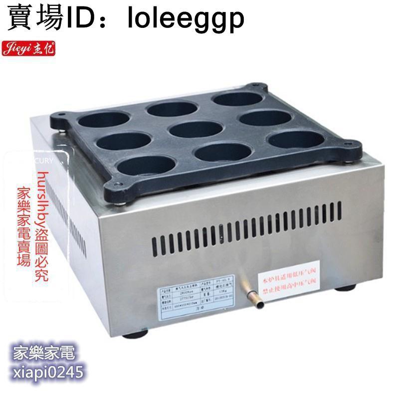 【家樂】現貨杰億燃氣9孔紅豆餅機 燃氣電熱紅豆餅機 FY-4B.R車輪餅機