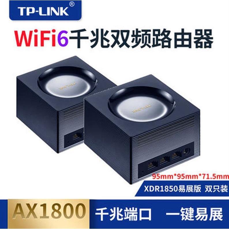 👉可可招財貓TP-LINK wifi6 XDR1850/wdr7650易展分布式路由穿墻覆蓋 大戶型⚠️特惠⚠️