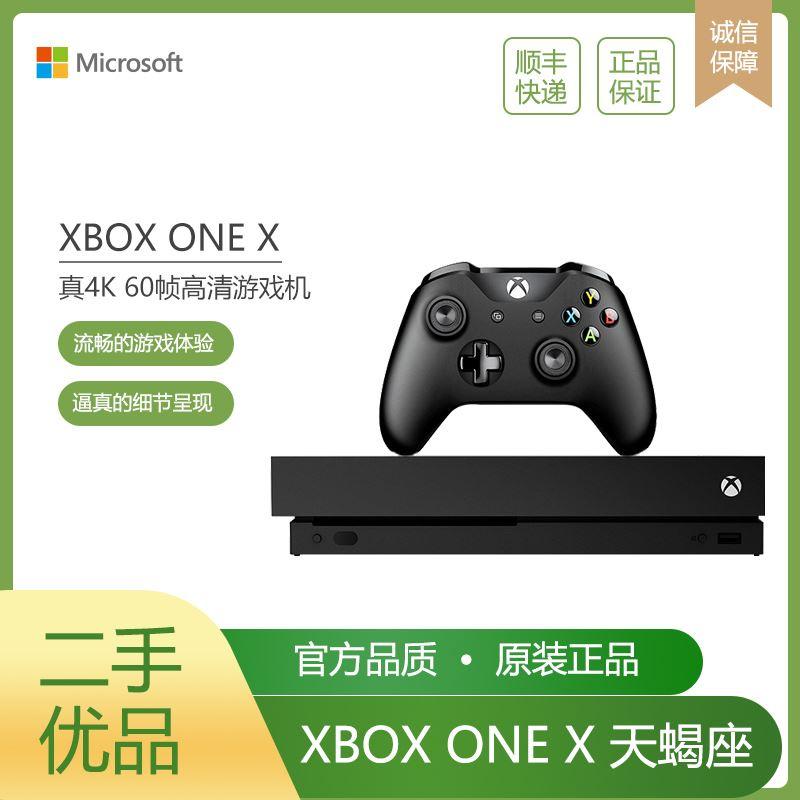 二手微軟XBOX ONE X天蠍座XBOX ONE S遊戲主機體感遊戲機