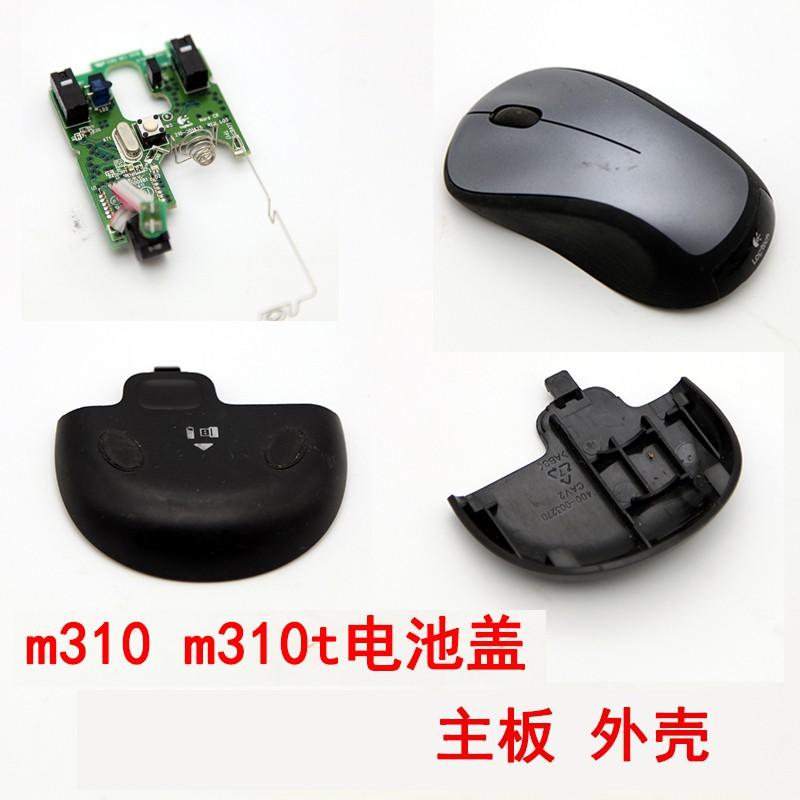 羅技m310 310t 無線鼠標電池蓋 后蓋 腳貼 外殼 主板 310接收器