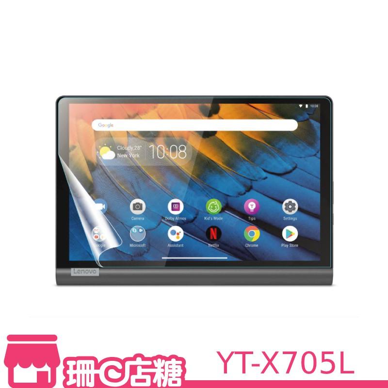 聯想 Lenovo Yoga Tablet YT-X705L 亮面保護貼 保護貼 螢幕保護貼 保貼