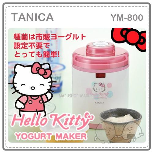 【現貨】日本 TANICA Hello Kitty 凱蒂貓 自製 優格機 優酪乳 發酵機 DIY 附小碗 YM-800