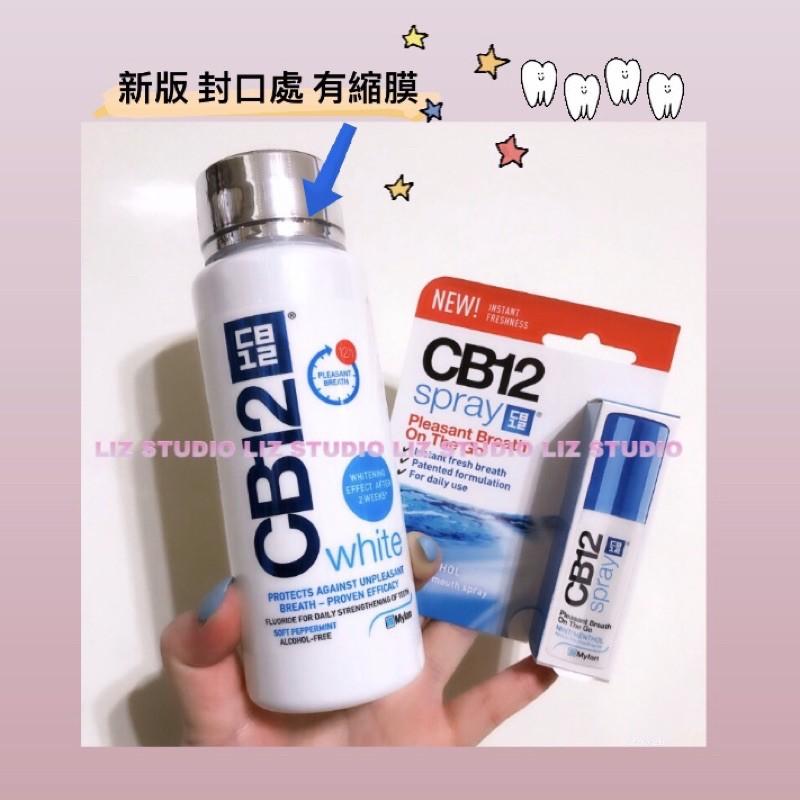 ♡︎Cos推薦 CB12 White淨味美白漱口水 250ml