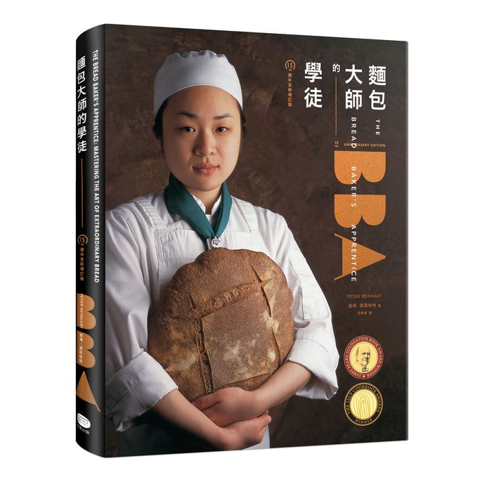 麵包大師的學徒 Mastering the Art of Extraordinary Bread