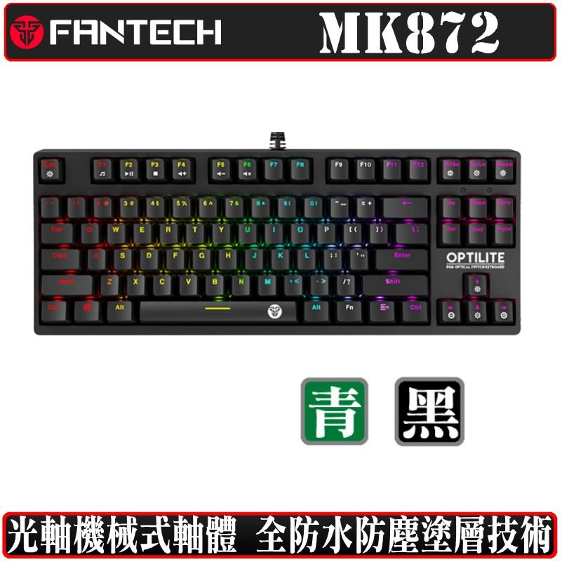 FANTECH MK872 87鍵 機械式 鍵盤 電競 光軸 青軸 黑軸 80%