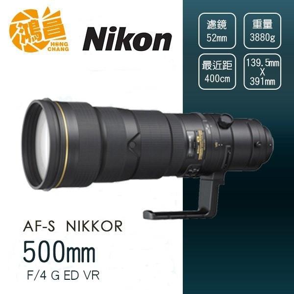 Nikon AF-S 500mm f/4G ED VR N 超望遠鏡頭 500 F4.0 公司貨【鴻昌】