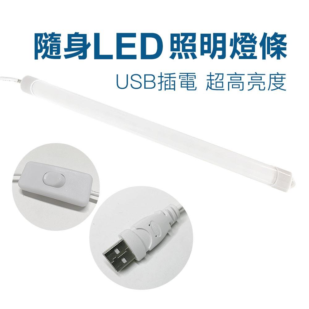 USB式LED燈條 隨身照明