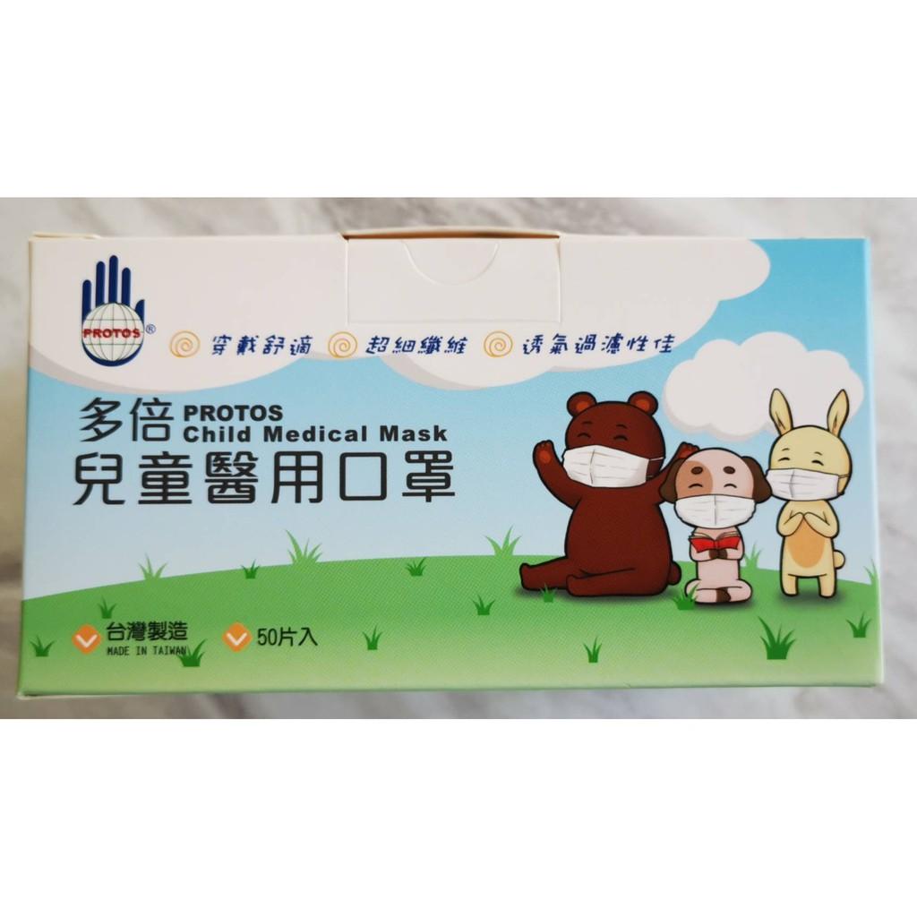 多倍 兒童醫療口罩 藍色/黃色/綠色/粉色 台灣製造 MD 雙鋼印 50入/盒