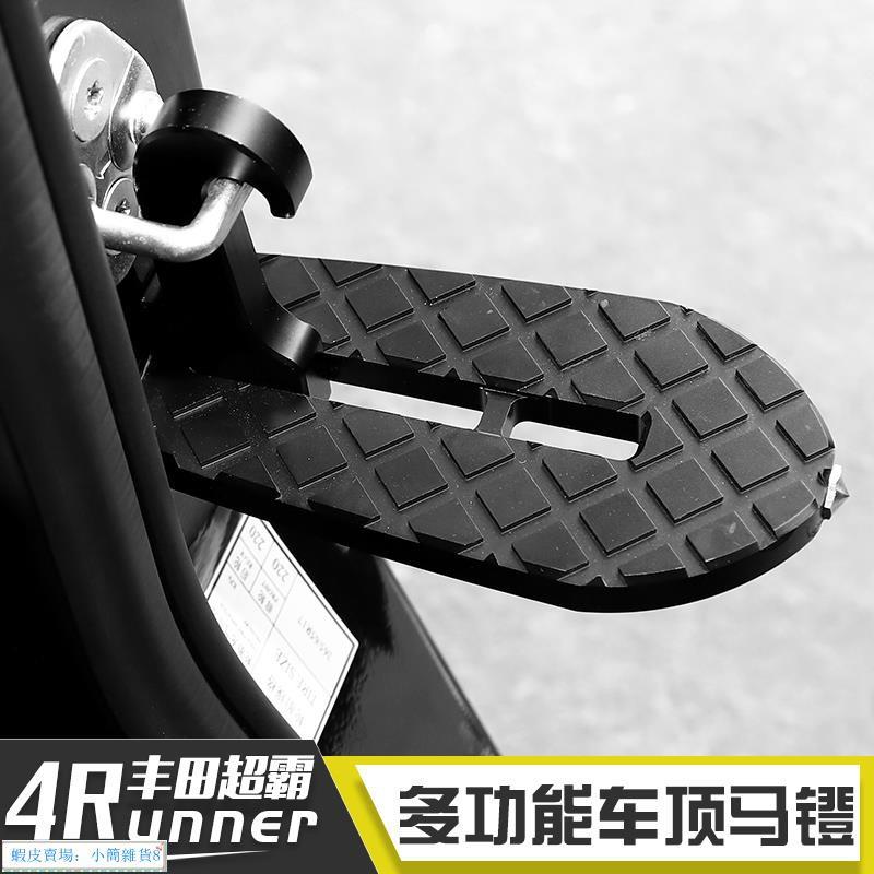 ▣TOYOTA 豐田超霸4runner改裝車門鎖扣攀爬馬鐙上車頂輔助梯掛鉤配件 熱銷▣車飾配件