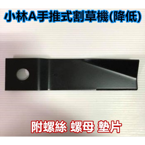 【阿娟農機五金】 小林 A 推式割草機 割草刀片 割草機 刀片(降低)