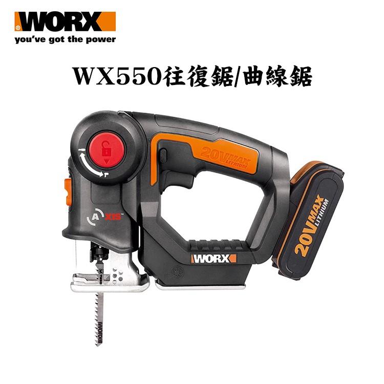 【我是板橋人】 威克士 WX550 軍刀鋸 線鋸機 兩用 曲線鋸 20V 小腳板 DIY 木工必備