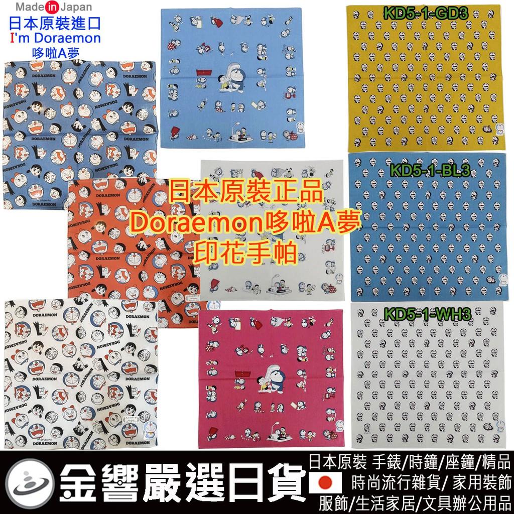 【金響日貨】現貨,全9款,日本原裝,日本製,Doraemon,哆啦A夢,雙層純棉紗布手帕,小方巾,大方巾,手帕,手巾