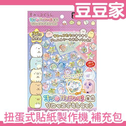 【扭蛋式貼紙製作機 角落生物補充包】日本 TAKARA TOMY 貼紙機 水晶 貼紙製作 36枚 聖誕禮物【豆豆家】
