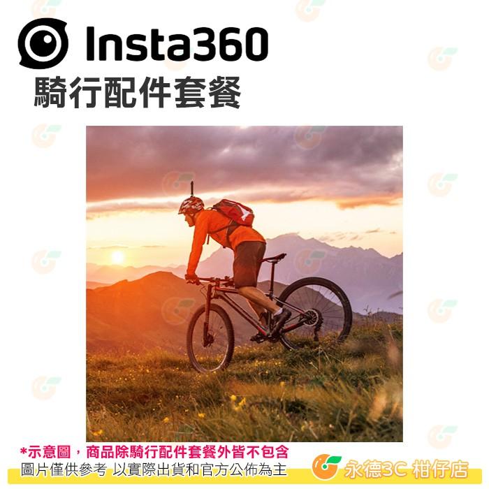 INSTA360 騎行配件套餐 公司貨 自行車 摩托車 機車 INSTA360 ONE R ONE X2 GO 2 適用