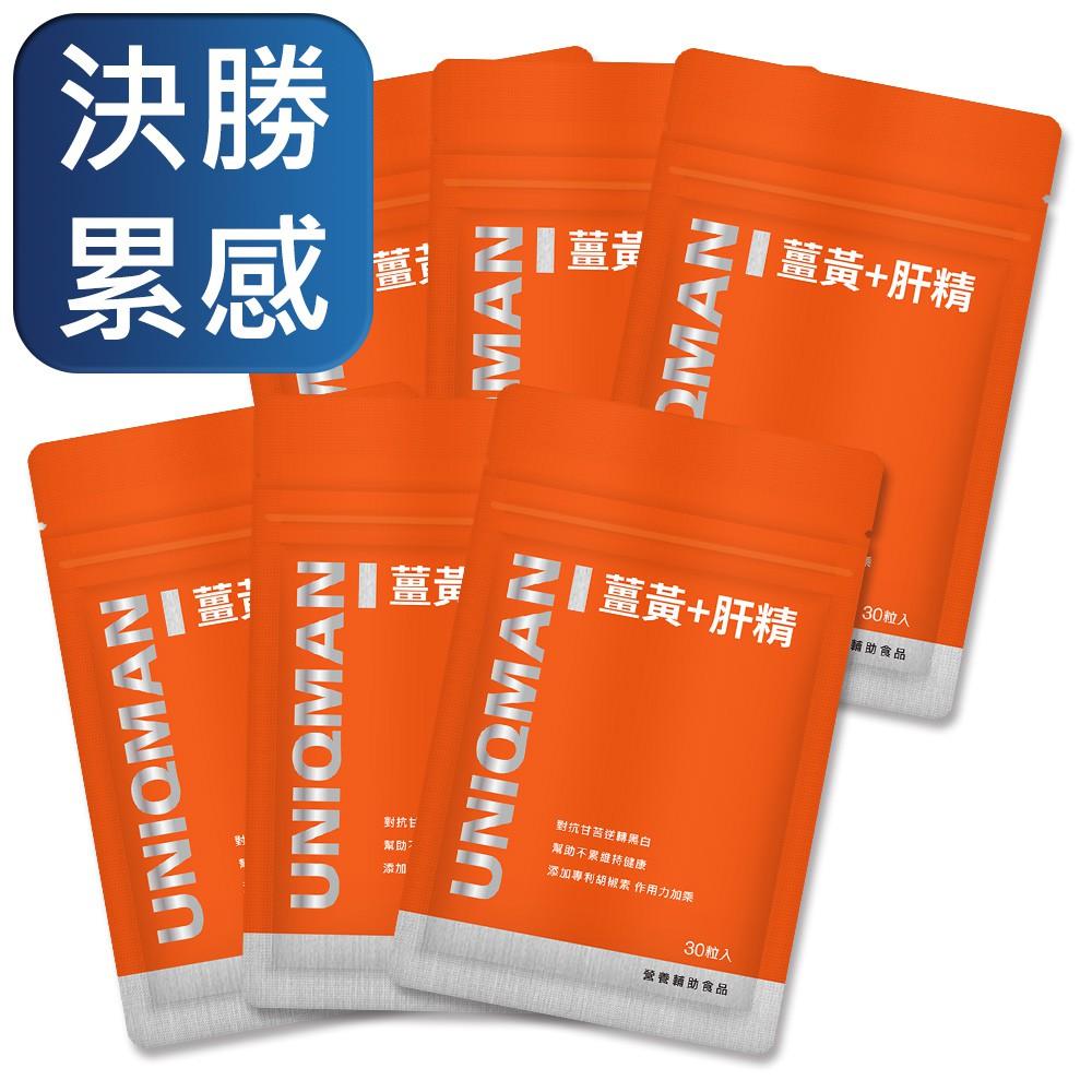 UNIQMAN 薑黃+肝精 膠囊 (30粒/袋)6袋組 官方旗艦店