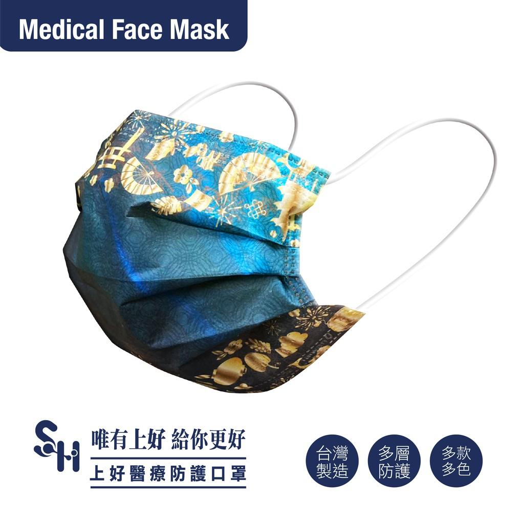 【上好生醫】成人 藍色和風 25入裝 醫療防護口罩