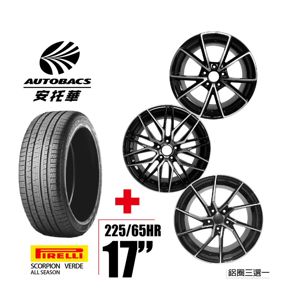 PIRELLI倍耐力 輪胎225/65/17-圈17吋/5孔114/7.5J/ET40 四輪四圈組合/鋁圈三選一