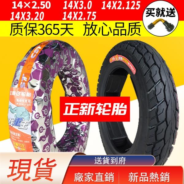 🛵輪胎🚗【免運費】正新輪胎14寸電動車真空胎14X2.50/2.125/3.0/3.2/2.75輪胎外胎優品 YJIG
