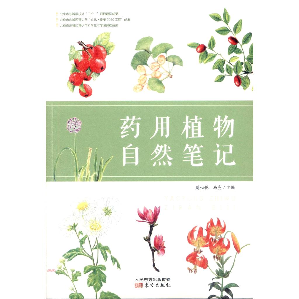 藥用植物自然筆記(簡體書)[75折]