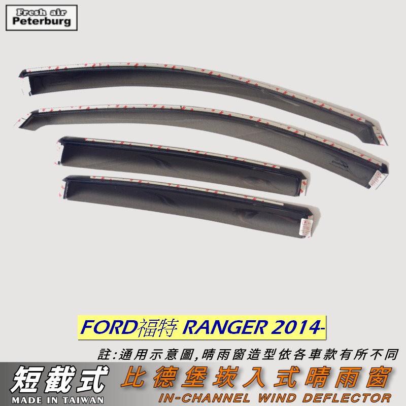 比德堡【短截式】崁入式晴雨窗 福特FORD RANGER 2014年起專用 車型