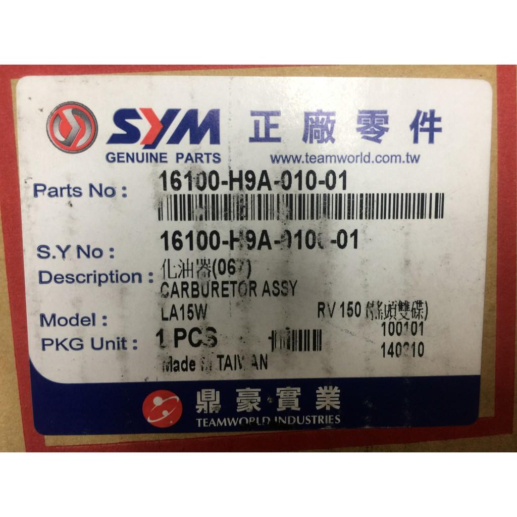 三陽正廠 H9A 化油器 卡不累達 (067)*26mm RV150