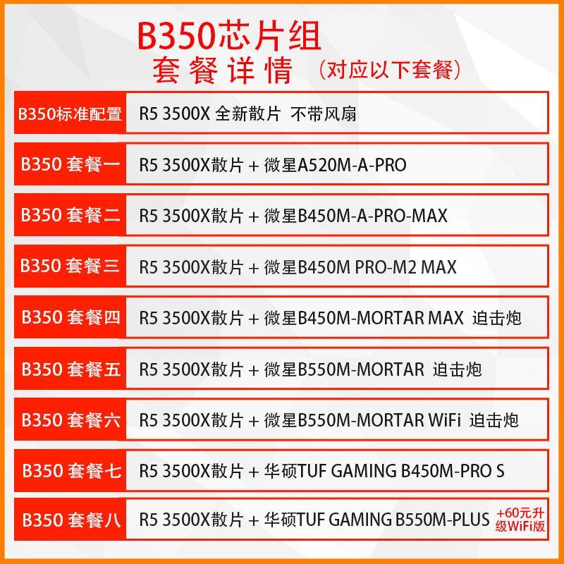 裝機精選~銳龍r5 3600X 3500X 3700X AMD散片搭微星B450 B550 CPU主機板套裝
