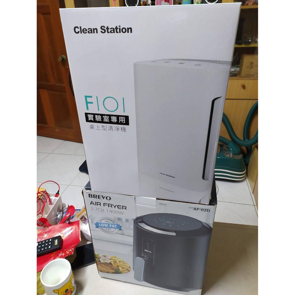 CLEAN STATION 克立淨 F101  無塵室系列 過敏兒專用 清淨機 BREVO 氣炸鍋 AF-02D