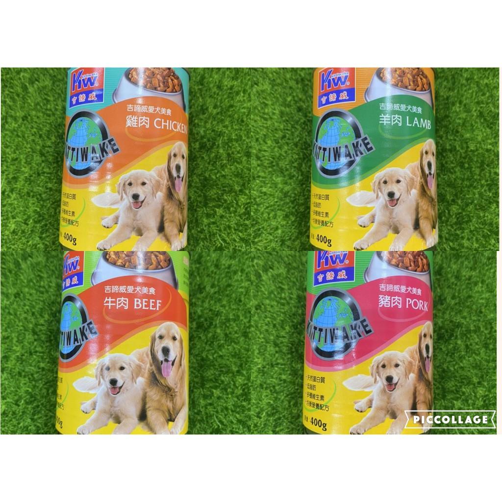 kittiwake 吉諦威 狗罐頭 大狗罐 400g 牛/羊/雞 3種口味犬罐頭 保存期限 : 2023 / 11以上
