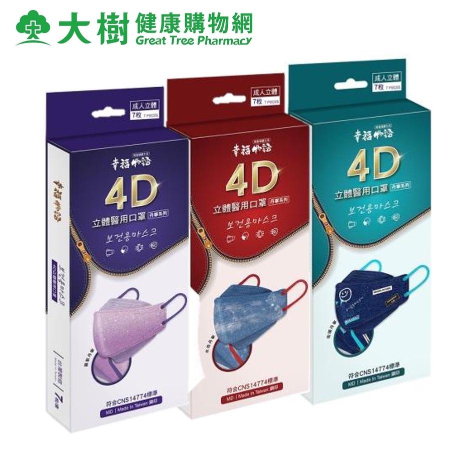 明基 幸福物語 4D立體 成人醫用口罩(7片/盒) 牛仔/丹寧系列 水洗/霧紫/街頭 三款可選 大樹
