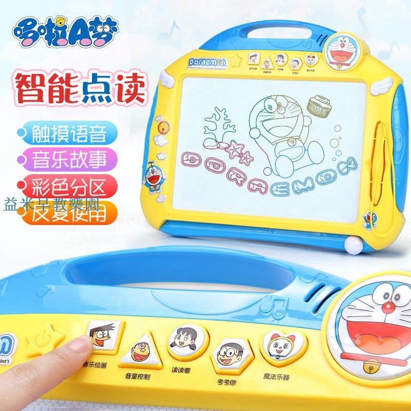 【益米早教樂園】哆啦A夢兒童畫畫板 彩色小孩幼兒磁性寫字板有聲點讀畫板3歲玩具